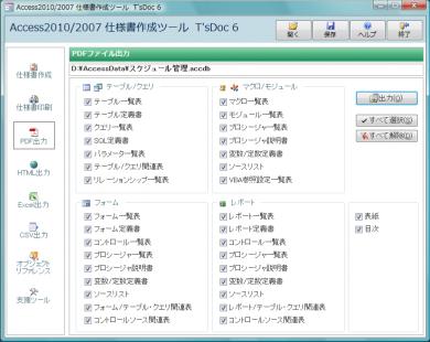 T'sDocのヘルプ - PDFファイル出...