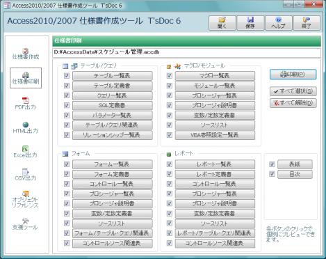 印刷 ファイル名 表示 pdf